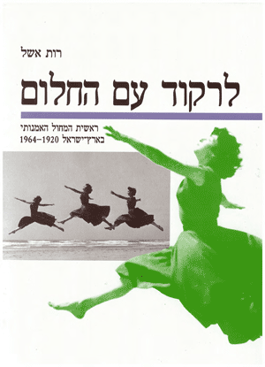 Dancing With the Dream – The Development of Artistic Dance in Israel 1920-1964