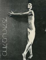 שנתון מחול 1975
