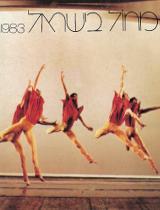 שנתון מחול 1983