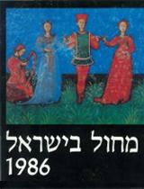 שנתון מחול 1986