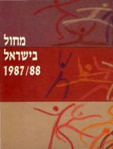 שנתון מחול 1987
