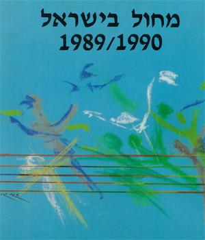 שנתון מחול 1989